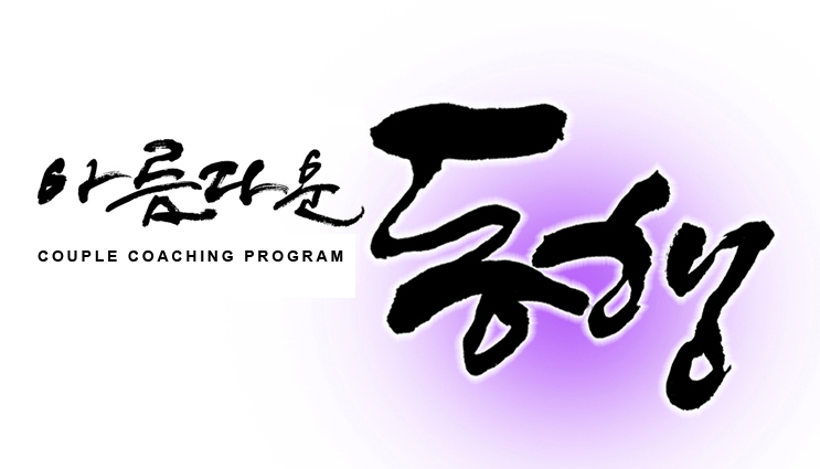 couple_coaching_program