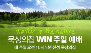 win_worship