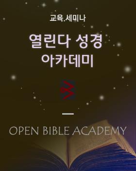 열린다성경