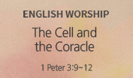 The Cell and the Coracle (1 Peter 3:9~12)