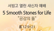 5 Smooth Stones for Life '공감의 돌' (롬 12:9~21)