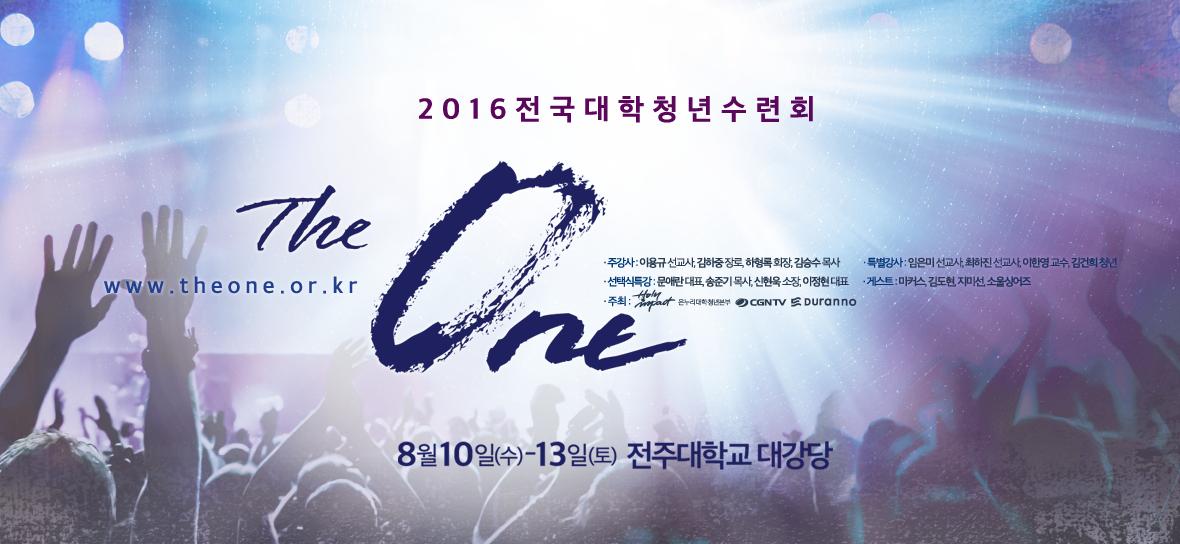 2016 전국대학청년 수련회 'The One'