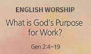 What is God's Purpose for Work? (Gen 2:4~19)