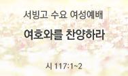 여호와를 찬양하라 (시 117:1~2)