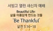 Be Thankful (살전 5:16~18)