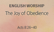 The Joy of Obedience (Acts 8:26~40)