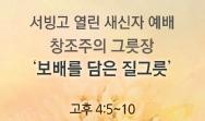 보배를 담은 질그릇 (고후 4:5~10)