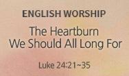 The Heartburn We Should All Long For (Luke 24:21~35)