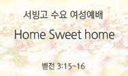 Home Sweet home (벧전 3:15~16)