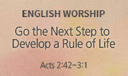 Go the Next Step to Develop a Rule of Life (Acts 2:42~3:1)