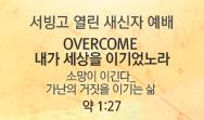 "Overcome 내가 세상을 이기었노라 ""소망이 이긴다_가난의 거짓을 이기는 삶"" (약 1:27)"