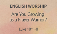 Are You Growing as a Prayer Warrior? (Luke 18:1~8)