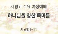 하나님을 향한 목마름 (시 63:1~11)