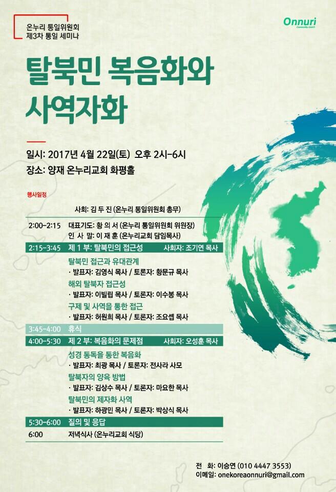 탈북민 복음화와 사역자화