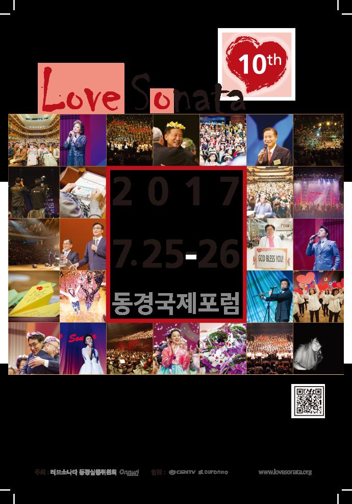 2017_동경_포스터이미지
