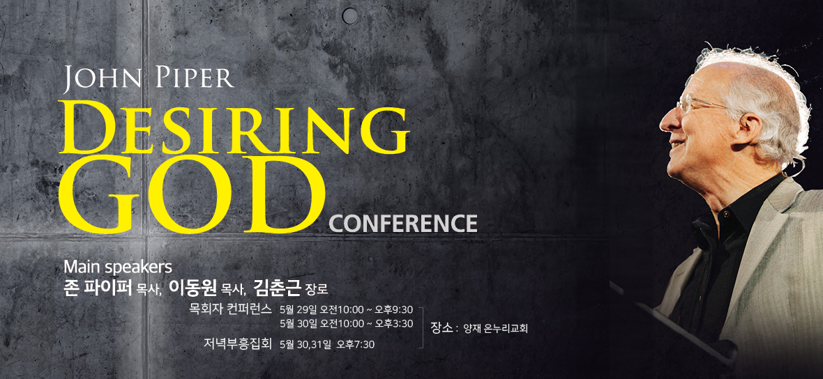 JOHN PIPER DESIRING GOD conference