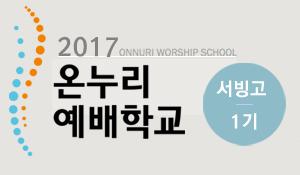 worshipschool_2017_1nd_seobingo