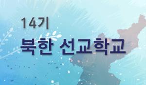 14_republic_kor_mision