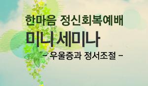 hanmaeum_2017