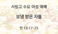 보냄 받은 자들 (민 13:17~25)