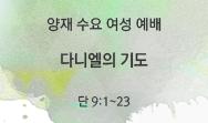 다니엘의 기도 (단 9:1~23)