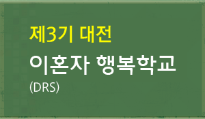 drs_daejeon_03