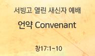 언약 Convenant (창17:1~10)
