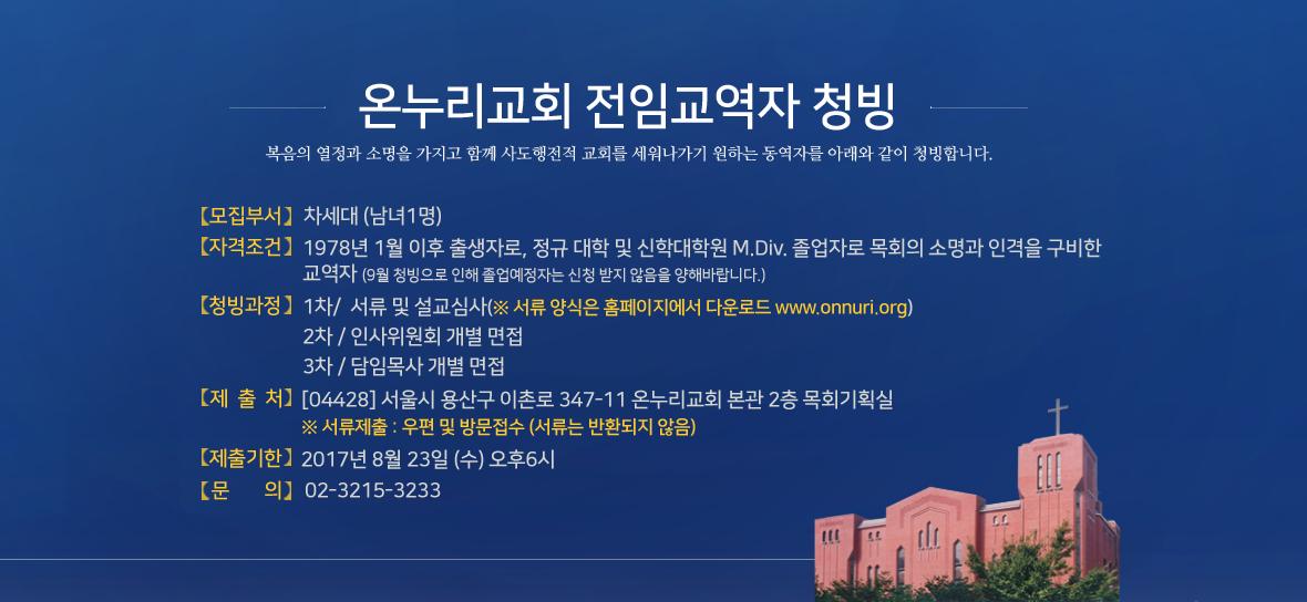 2017 온누리교회 전임교역자 청빙