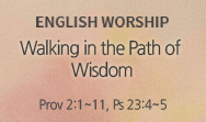 Walking in the Path of Wisdom (Prov 2:1~11, Ps 23:4~5)