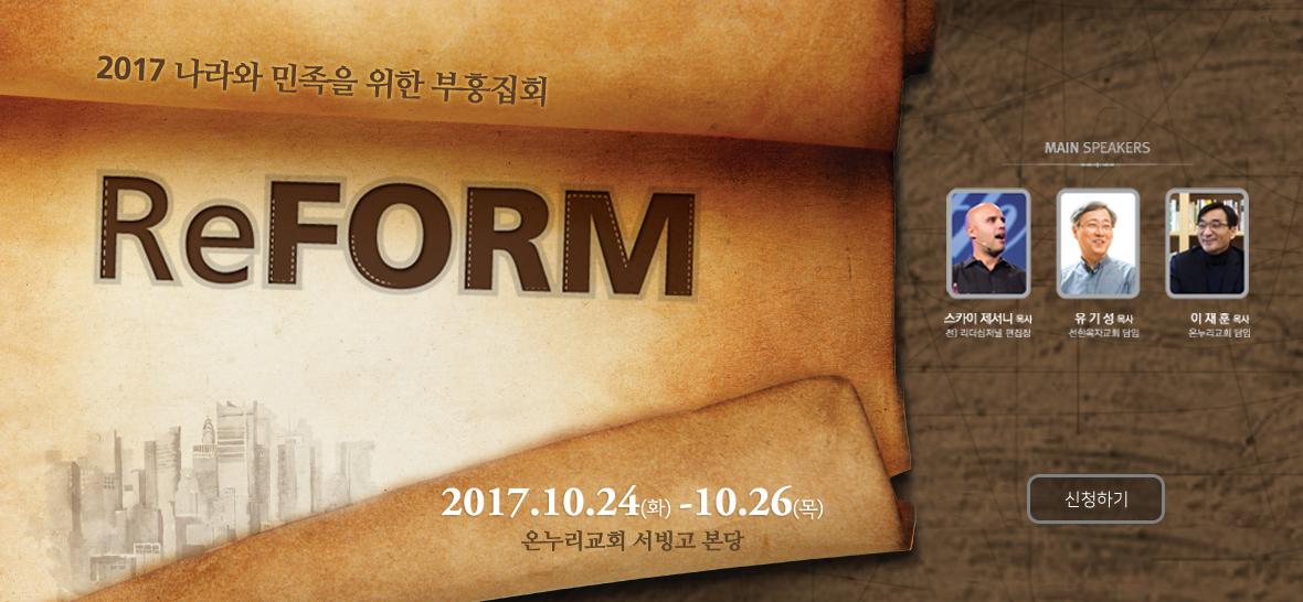 2017 부흥집회 ReFORM