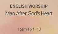 Man After God's Heart (1 Sam 16:1~13)