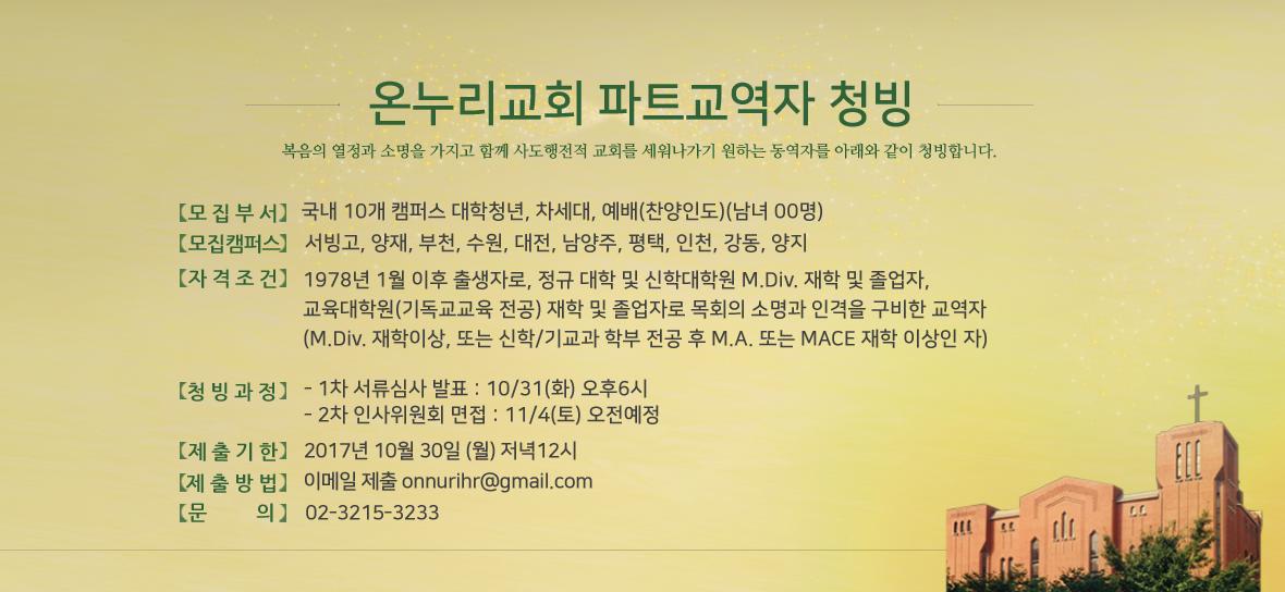 2017 온누리교회 파트교역자 청빙
