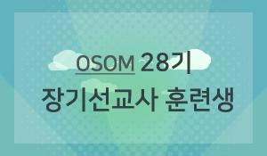 osom_28