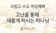 고난을 통해 새롭게 하시는 하나님 (빌 4:6~7)