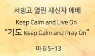 기도 Keep Calm and Pray On (마 6:5~13)