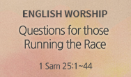 Questions for those Running the Race (1 Sam 25:1~44)