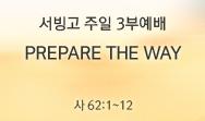 Prepare the Way (사 62:1~12)