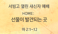 HOME 선물이 발견되는 곳 (마 2:1~12)