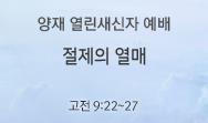 절제의 열매 (고전 9:22~27)