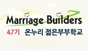 47_marriagebuilders