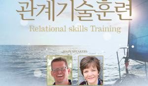 relational_skill_training1