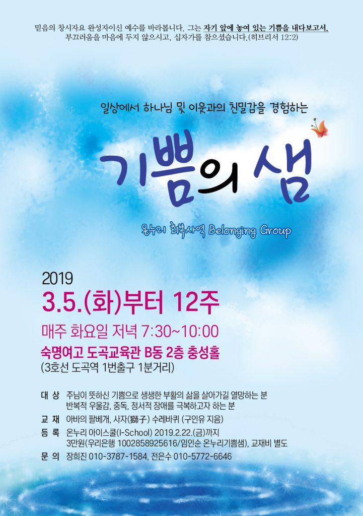 2019_joy_1_190220