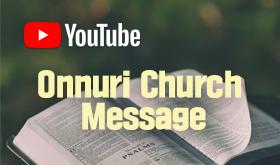 온누리교회 유투브 채널