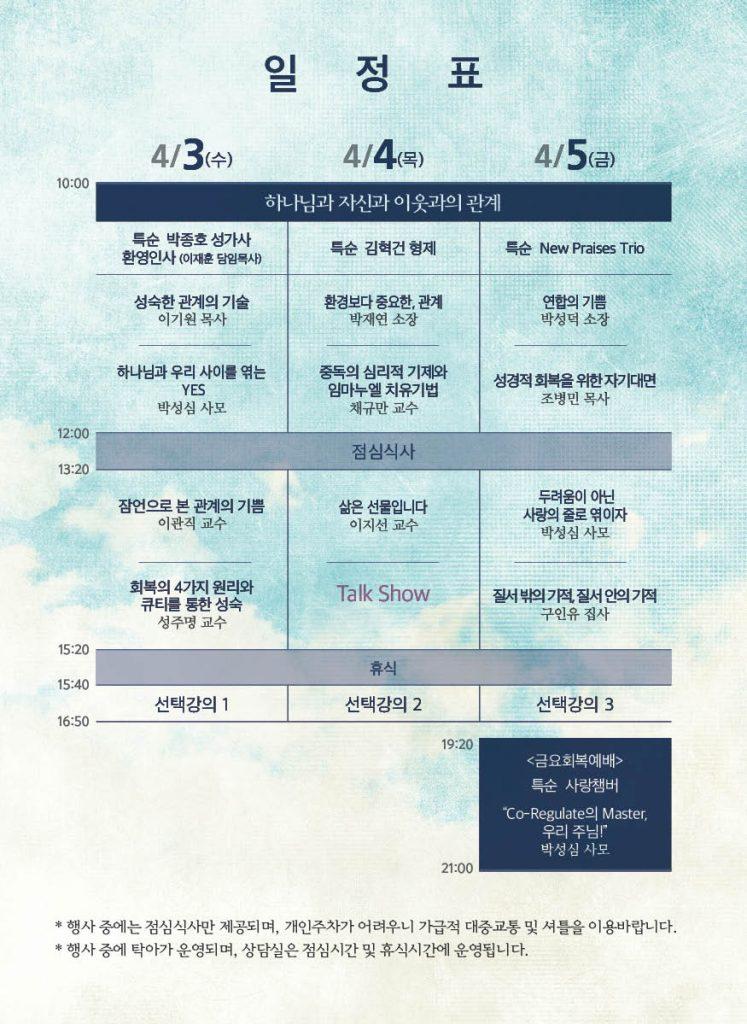 19회복축제_일정표
