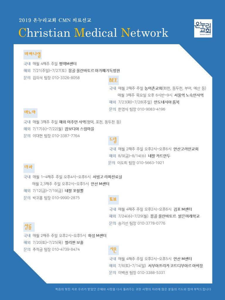 2019 현장사역팀 사역일정 안내문-1
