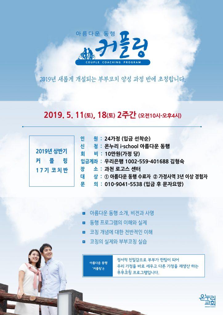 2019-17기 코치반-카톡 및 포스터용 (2)