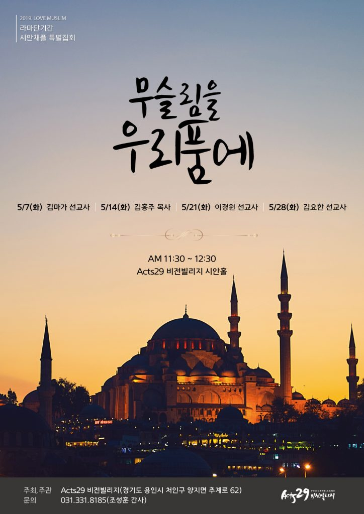 2019_라마단집회_포스터v3_홈페이지게시용