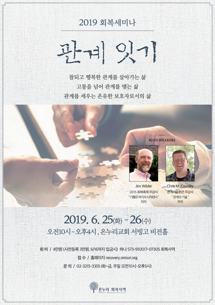 2019 회복세미나'관계잇기' 포스터