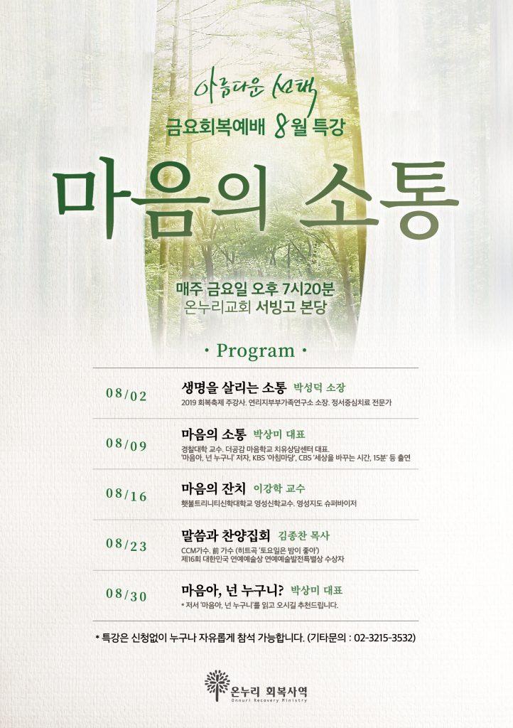 8월회복예배_특강 포스터