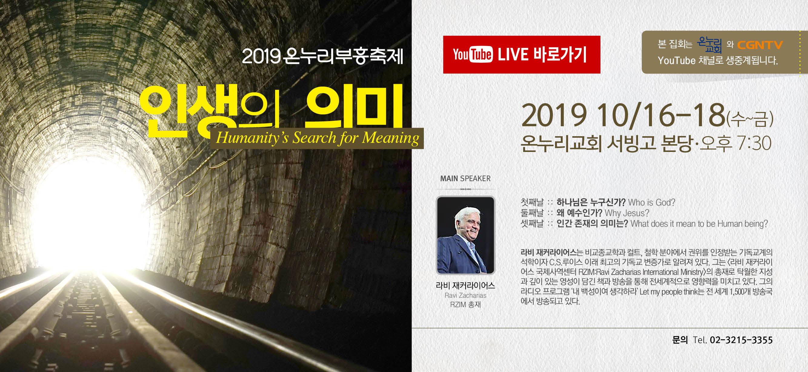 2019 부흥집회